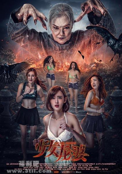 《少女龙婆》下载 这是恐怖片美胸博览会呢?