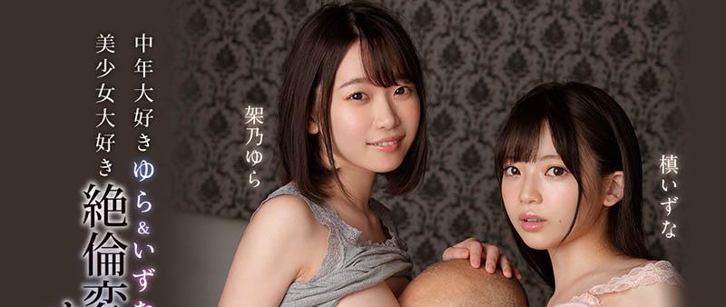 SSNI-912 :美少女架乃ゆら和槙いずな换内衣上阵套项圈被当小母狗玩弄!