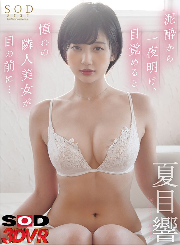 3DSVR-0769:短髮巨乳美女邻居夏目响自己送上门!