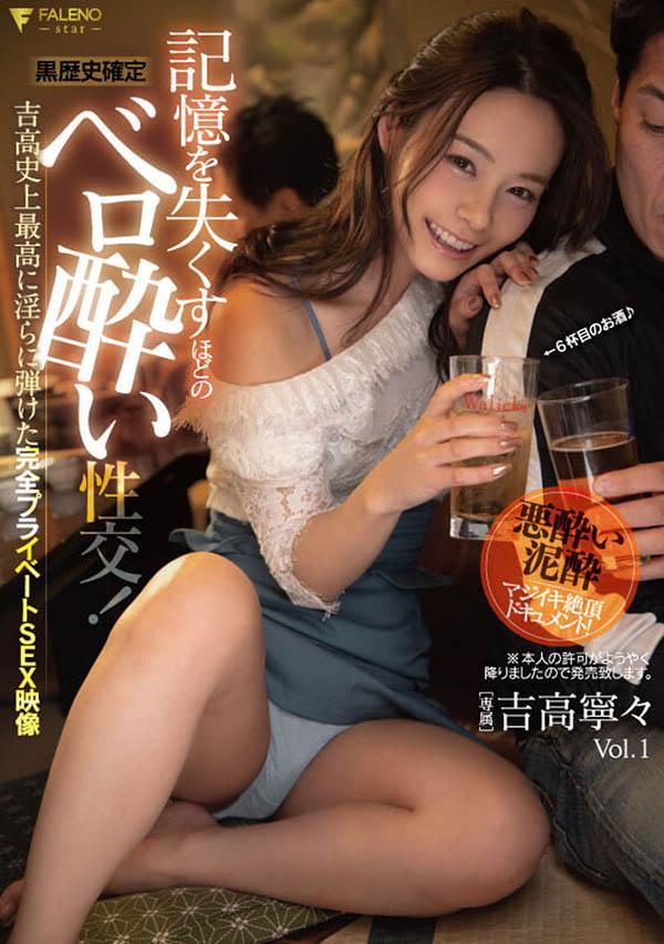 FLNS-088:骚气满点的吉高宁々酒醉到失忆,发春乱交!