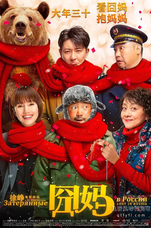 徐峥电影《囧妈》迅雷下载HD高清国语中英双字