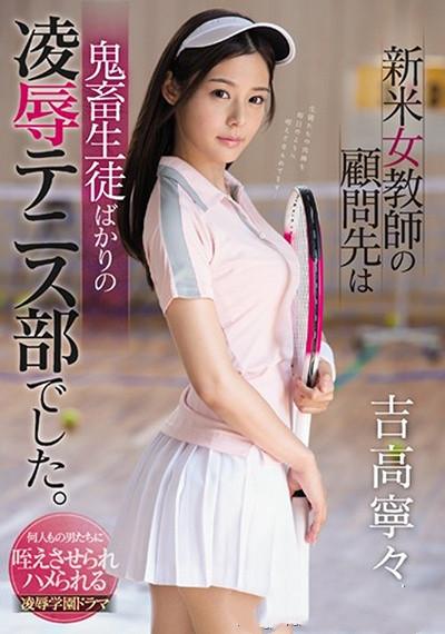 SSNI-351:网球部老师吉高宁々遭坏学生袭击!