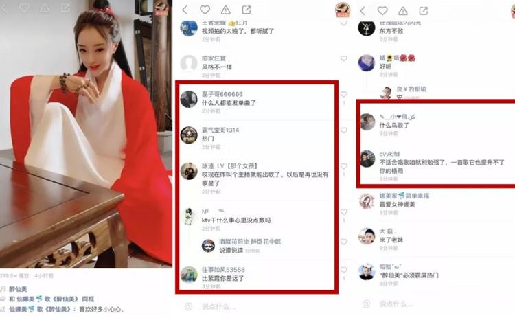 娜美新歌《醉仙美》遭评论谩骂!
