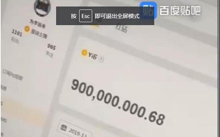 包场YY年度,话社老板展示9个亿歪币余额!