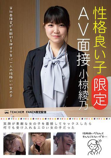 JMTY-026:开朗运动少女小椋绫乃上床记!