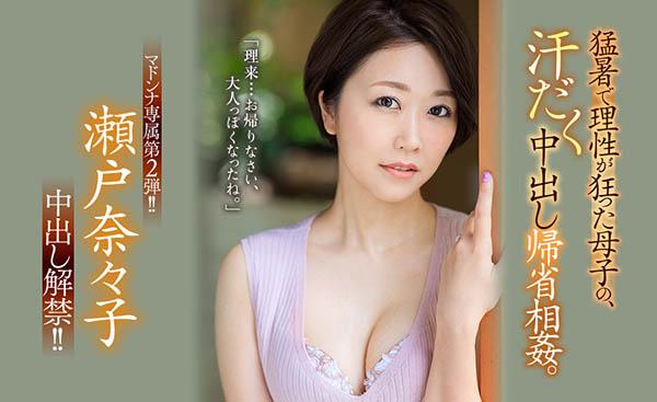 JUL-318 :欲求不满的妈妈濑户奈奈子张开双腿包容儿子肉棒⋯