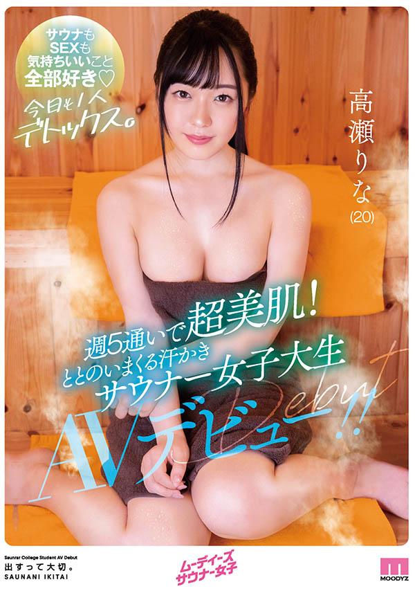 MIFD-138 :高温性爱!「高瀬里奈」汗流浃背的忘我性爱!