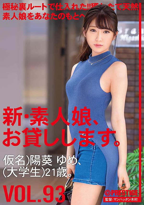 CHN-193:「从后面来」,阳葵ゆめ爱死了屁股被撞击的感觉〜