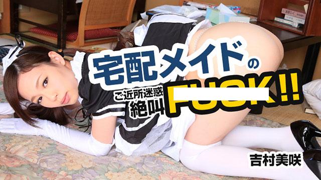 HEYZO-0763:漂亮女仆吉村美咲用自己的肉体来补偿主人!