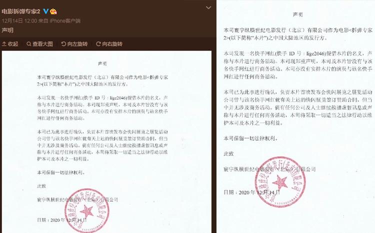 《拆弹专家2》发声明:舞帝利哥假借电影名义进行商务活动!