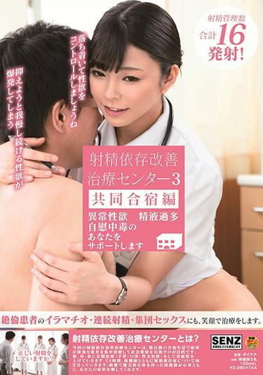 SDDE-593:射精依存症治疗中心护士24小时轮班随时给插!