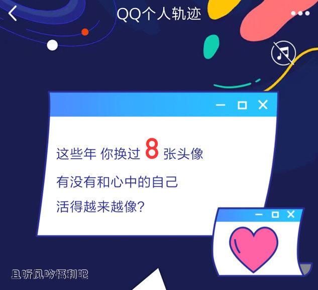 qq个人轨迹怎么看?qq个人轨迹让你再次陷入回忆。