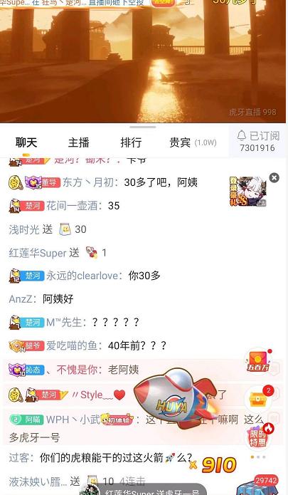 豪横!虎牙神豪三号齐刷三千万RMB!456添猛将,赵子龙旧爱正式转签!