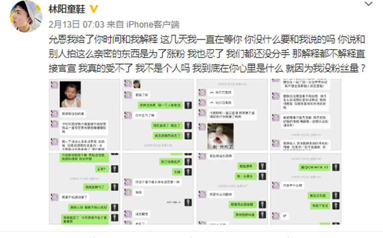 允恩前男友曝聊天记录恨王乐乐横刀夺爱,自己被蒙骗其中!