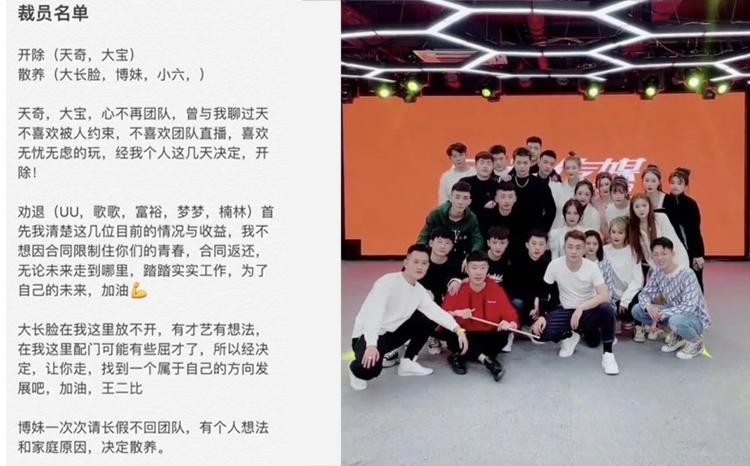 吴迪正式发布迪家裁员名单共计10人,被劝退徒弟直播落泪哭诉!