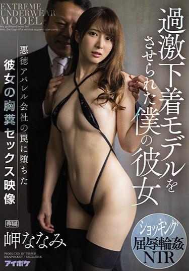 IPX-601 :正妹OL「岬ななみ」担任内衣模特被三个男生变态调教….还残忍内射!