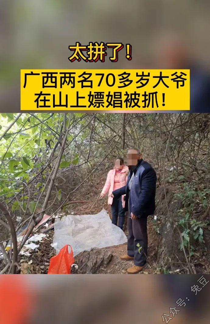 太拼了,广西两名70多岁大爷在山上干这事被抓