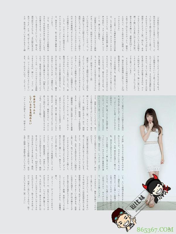 松川菜菜花(松川菜々花)Instagram写真 巨乳宅男女神性感迷人