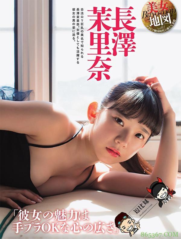 长泽茉里奈(长泽茉里奈)写真合集 童颜巨乳萝莉性感写真引骚动
