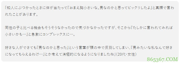 """日本编辑部调查 31.4%男女""""上街就自卑""""只因全是中伤好不了"""