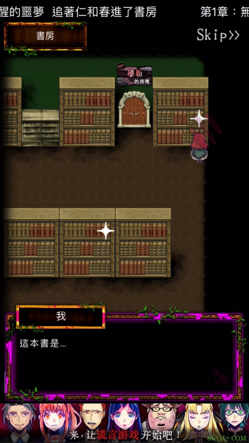 逃脱游戏《囚禁之馆》 体验惊险刺激的密室逃脱