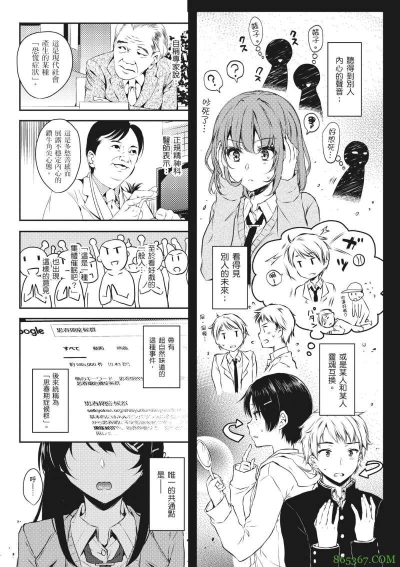 青春校园恋爱漫画推荐 《辉夜姬想让人告白》装萌让男生主动告白