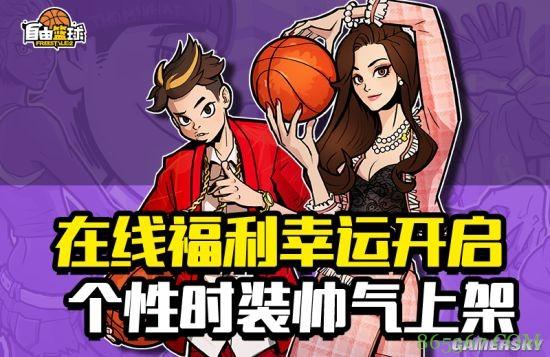 《自由篮球》双子商店火热开业 海量稀有道具等你拿