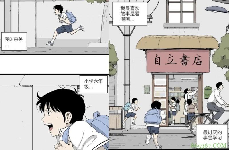 校园青春漫画《漫画一生》 祝耕夫转型后的首部作品