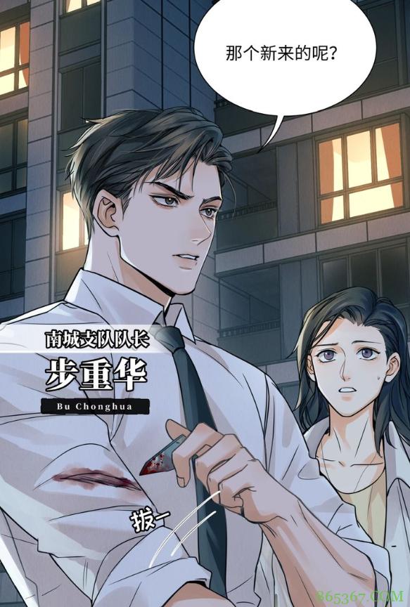 《破云2吞海》小说改编漫画 悬疑刑侦风格漫画上线吸粉