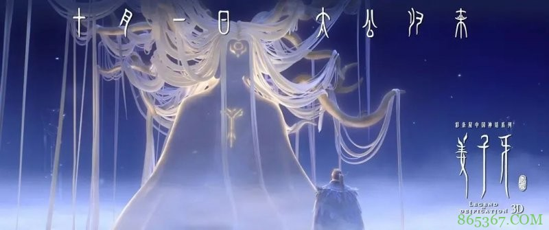 国产奇幻动画《姜子牙》 国漫电影短板剧情遭差评