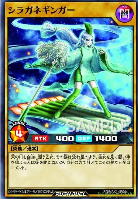 游戏王MAX1 新卡组上线