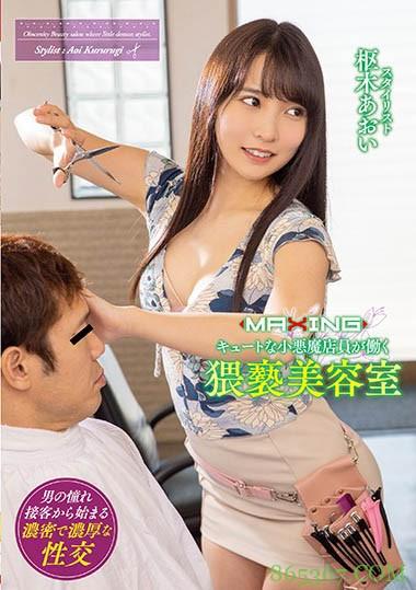 枢木葵MXGS-1160 饥渴美容师帮客人洗大小头