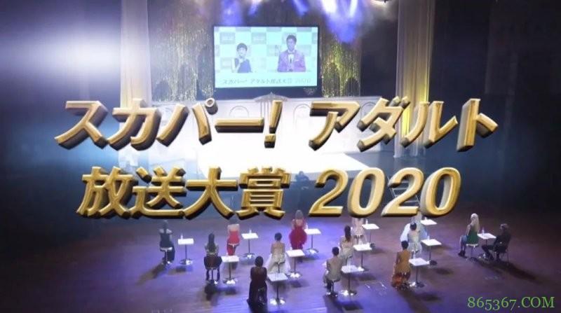 放送大赏2020结果揭幕 大赏得主令人意外