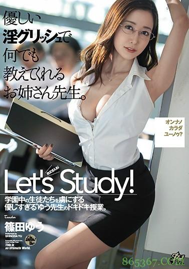 篠田优DASD-791 巨乳教育用行动教学生认识身体敏感部位