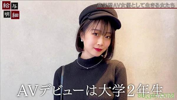 身份曝光、父母也知道拍片后⋯早稲田大学的高材生拍AV的片酬曝光了! …