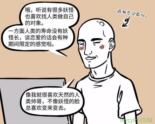 非人哉:九月如何看待人类和帅哥?这一集漫画有揭秘!