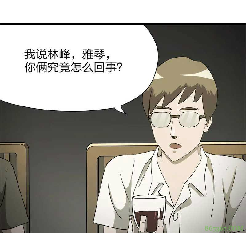 恐怖漫画《恐婚症》 恐婚男人惨死却保留幸福的微笑