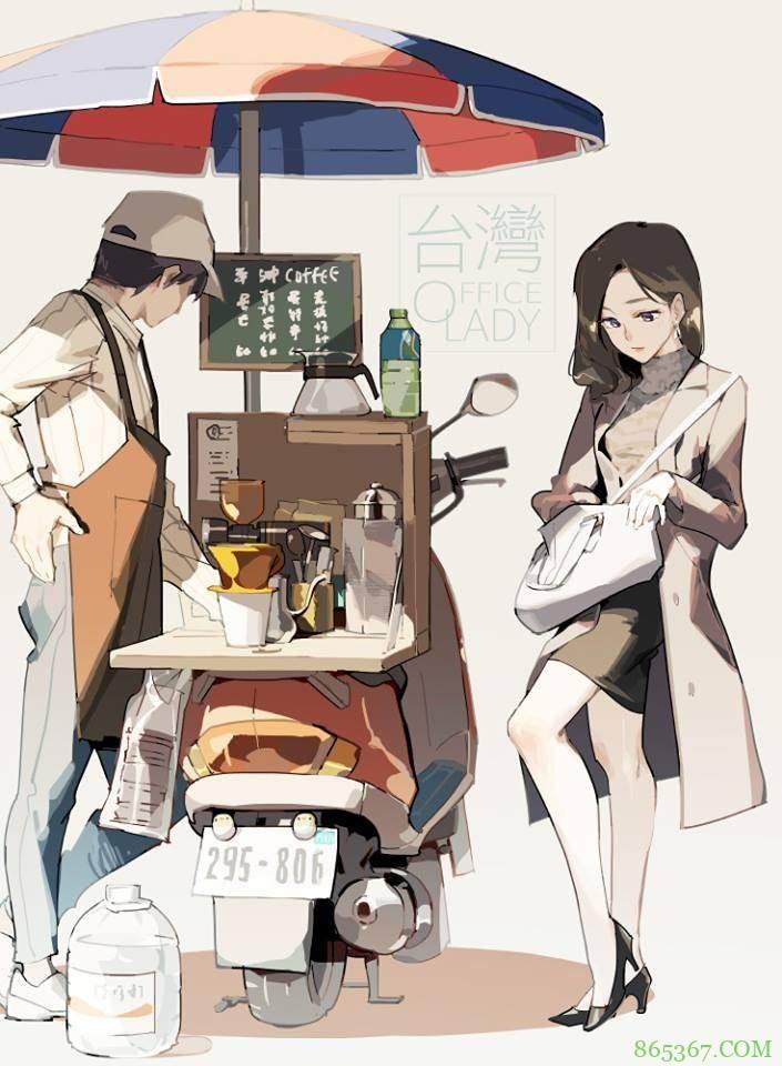 绘师手绘台湾OL日常生活 OL优雅身段令人心动