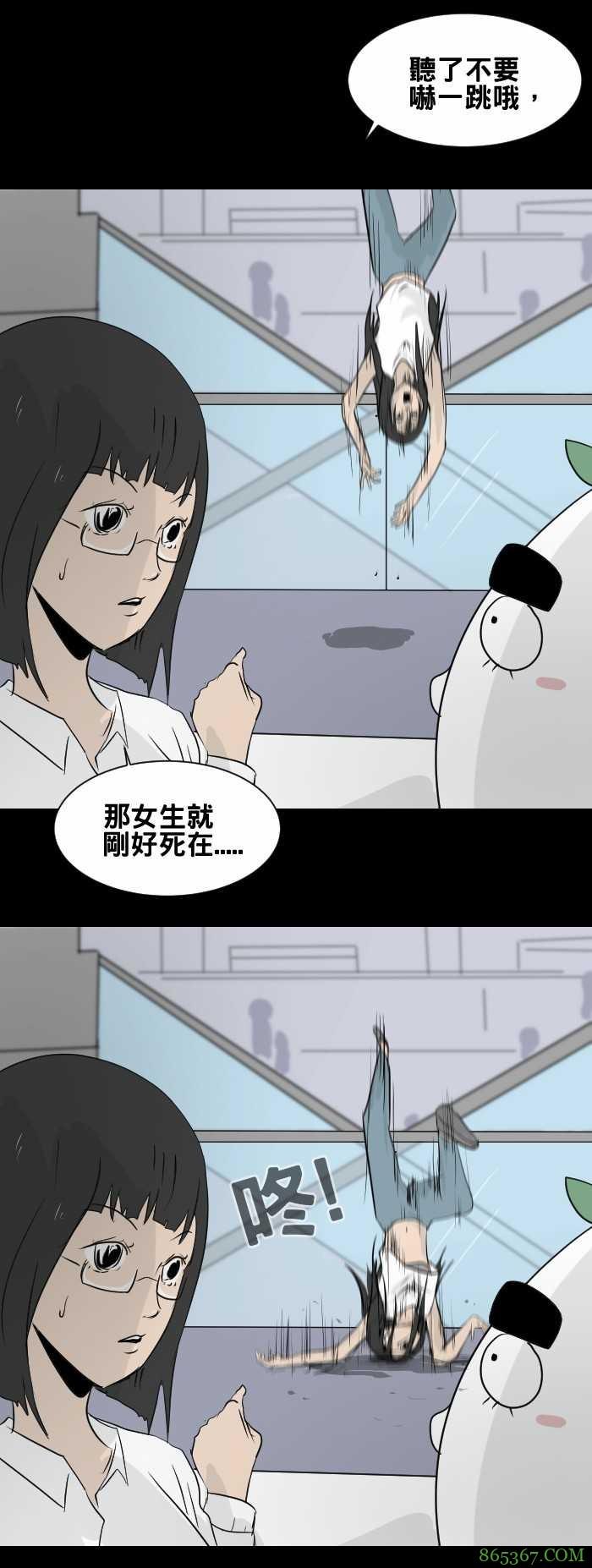 无限恐怖漫画《怪人》 怪人同事找跳楼女子圆姻缘梦