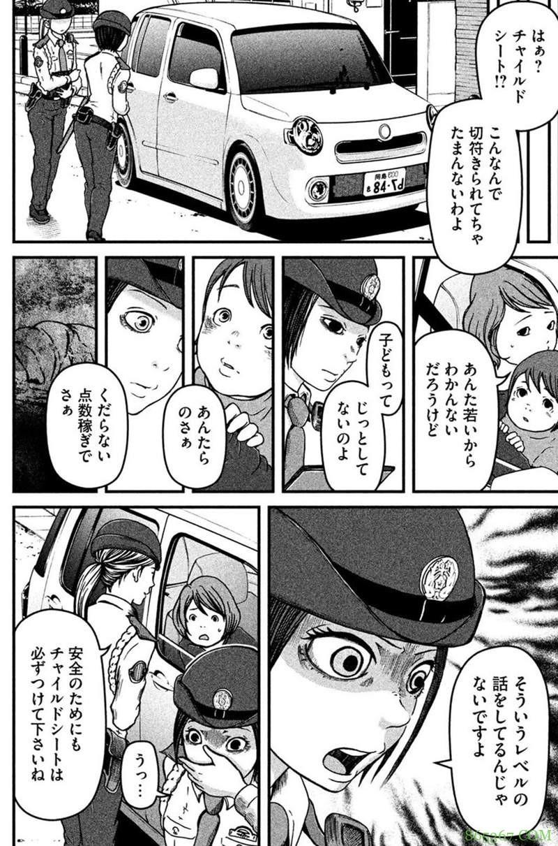 漫画《ハコヅメ~交番女子の逆袭~》 描述菜鸟女警察如何成长