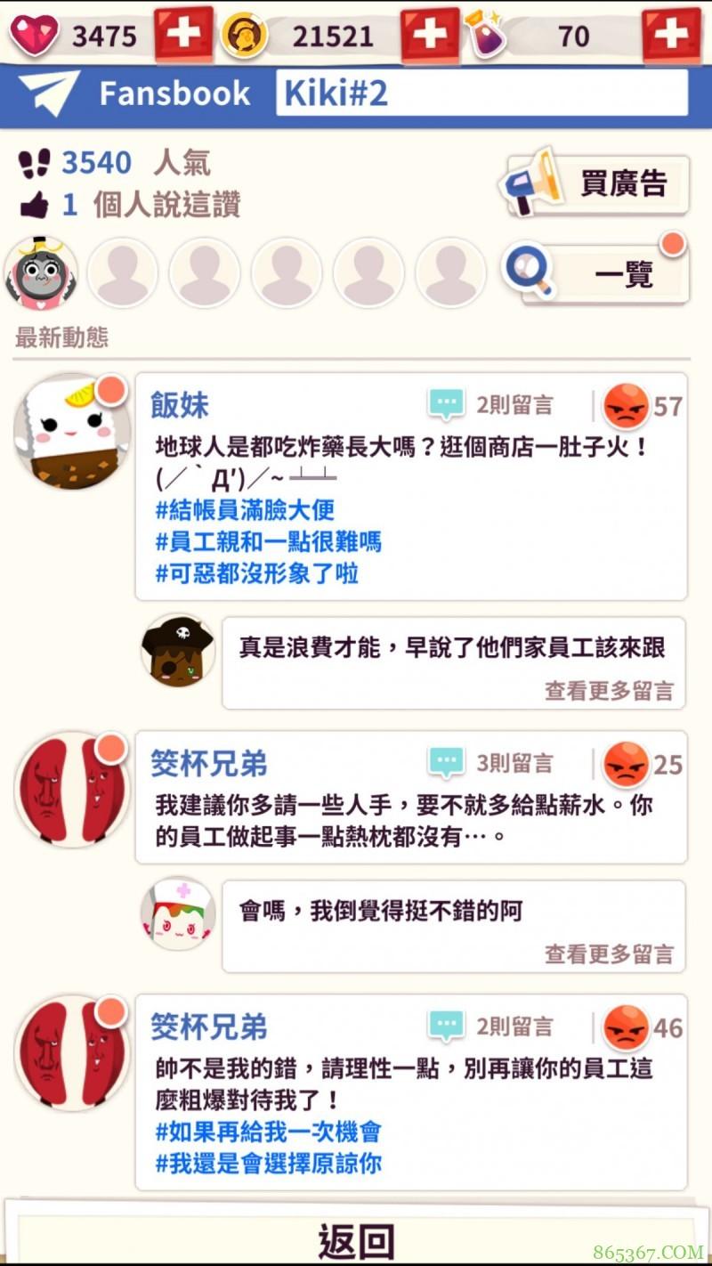 台湾手游《我的商店都是奇怪的客人》 模拟商店经营游戏满足疗愈感