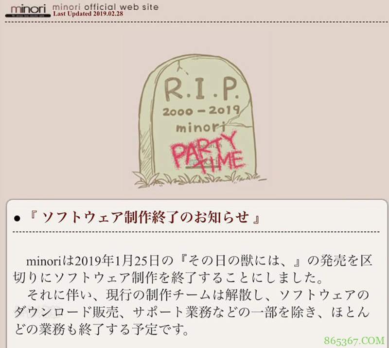日本18禁游戏公司minori解散 动画导演新海诚表示惋惜