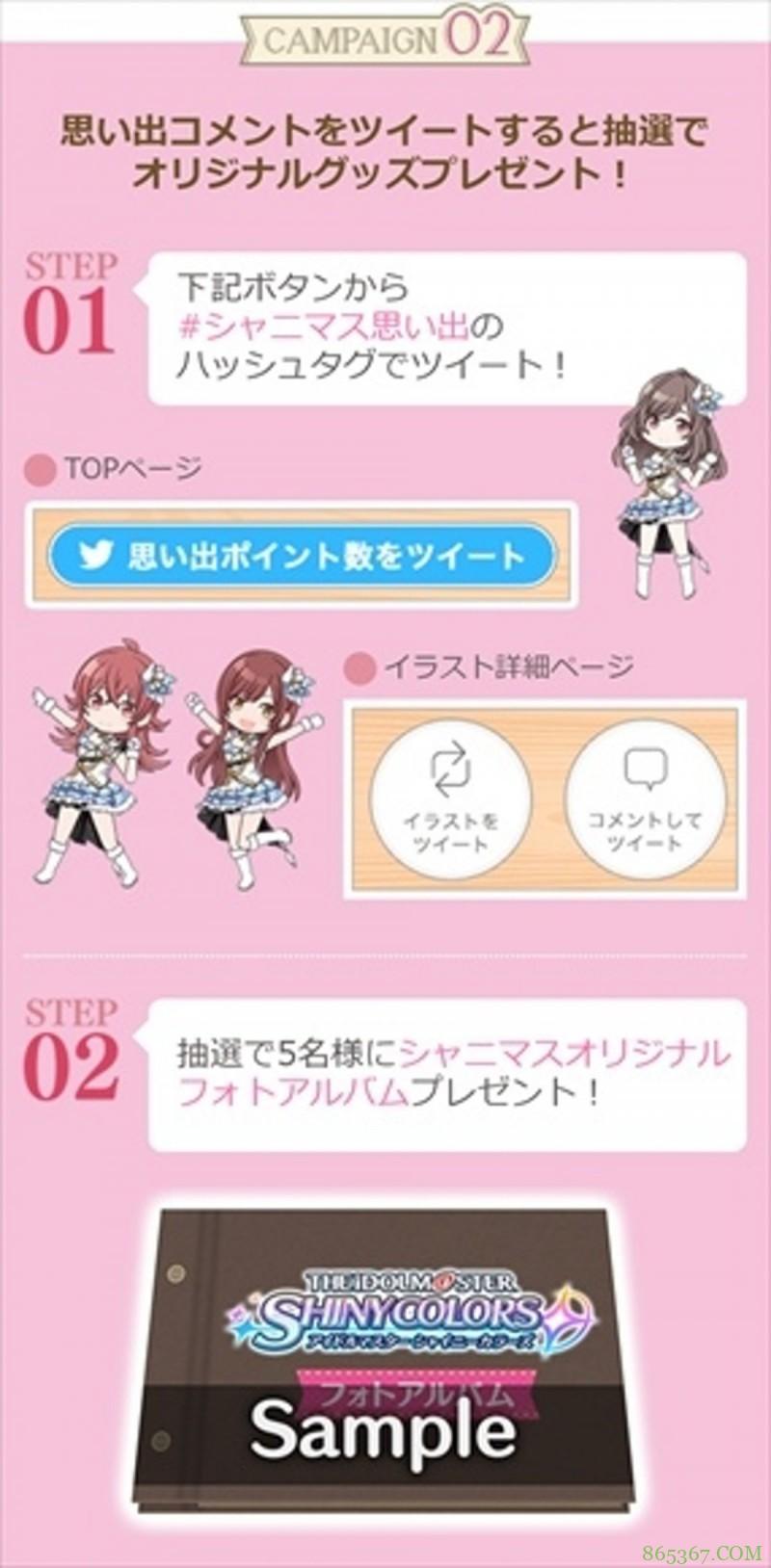 《偶像大师:闪耀色彩》手机版日本正式推出!