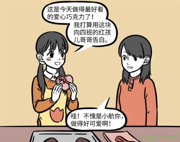 非人哉:继哪吒之后,红孩儿也被妹子送爱心巧克力了