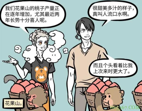 非人哉:孙悟空创业艰难,美男猴果汁店生意惨淡,不如学学杨戬
