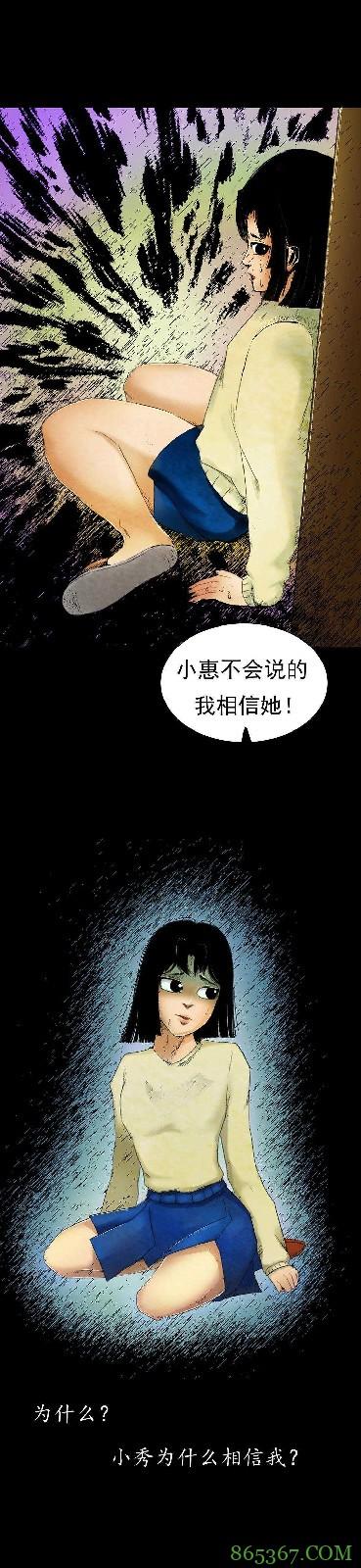 恐怖漫画《丑陋的妖精》 妖精与人类做朋友获重生