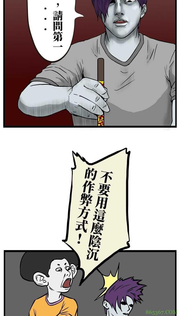 《考试作弊技巧》搞笑漫画 这招考试作弊方法你用过吗