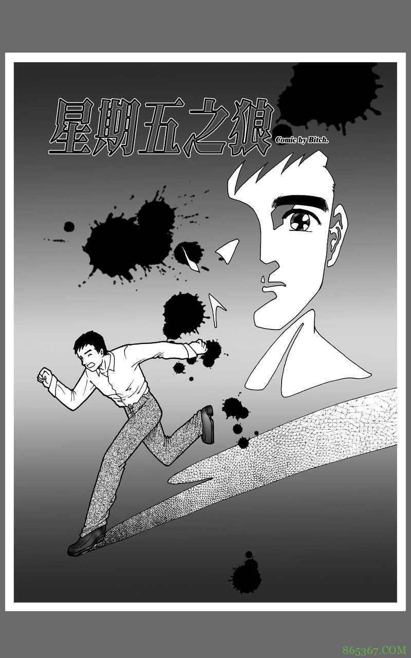 黑白恐怖漫画《星期五之狼》 凶手人格分裂看不清自己