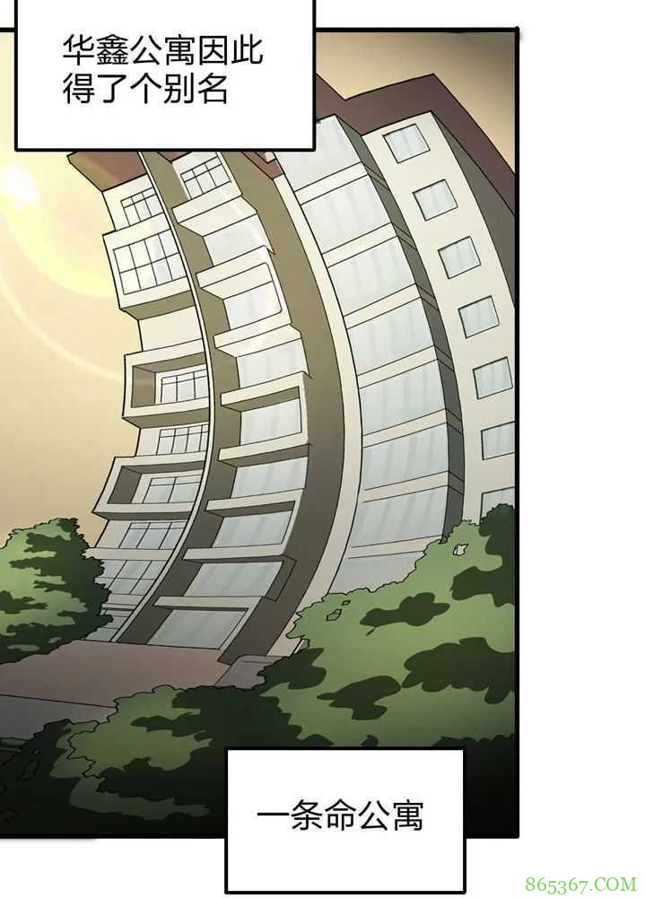 恐怖漫画《死亡公寓》 一条命公寓每年死一个人