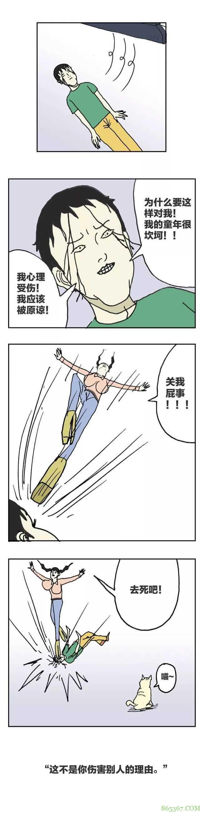 搞笑漫画《怒怼杀猫大一新生》 大一学弟射杀喵星人惨遭学姐暴打